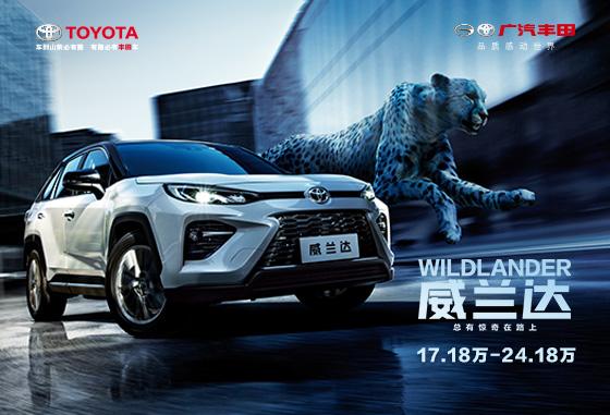广汽丰田威兰达双擎高起点高销量火热畅销中