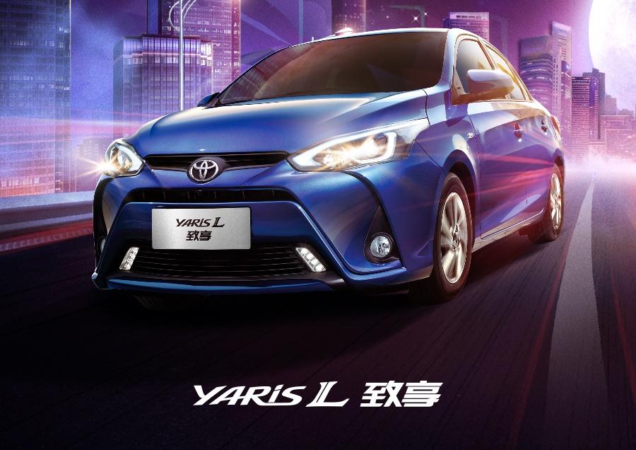 YARiS L 致享促销优惠7000元 可试乘试驾