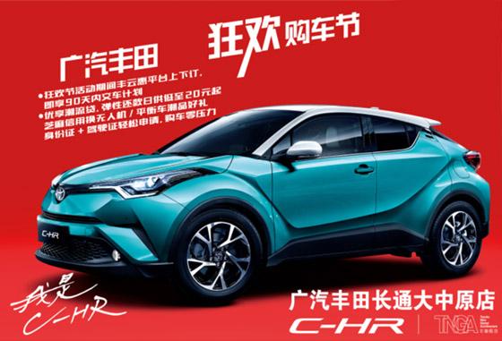 购丰田C-HR享6000元优惠 欢迎试乘试驾