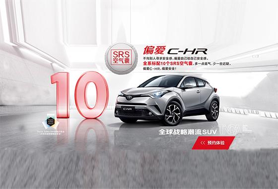 購豐田C-HR享1萬優惠 歡迎試乘試駕