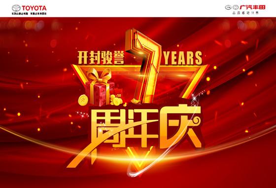 骏誉7周年超惠购!7月26日与您不见不散