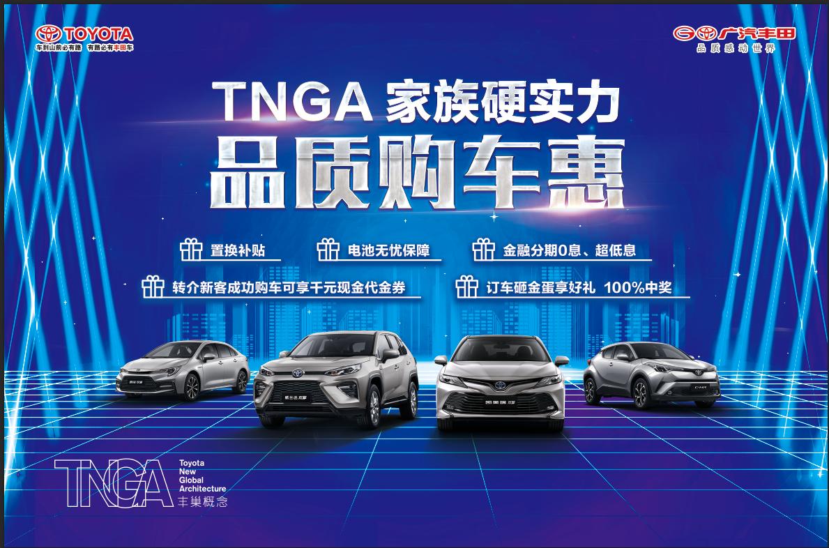广汽丰田威兰达高性能版、全新C-HR来袭