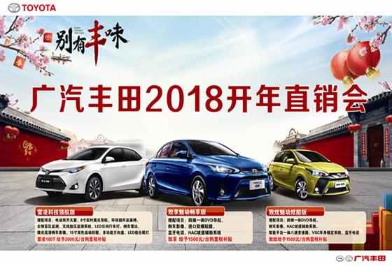 广汽丰田 2018开年直销会 就看这一回