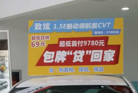 丰田致炫欢迎到店赏鉴 售价6.18万元起