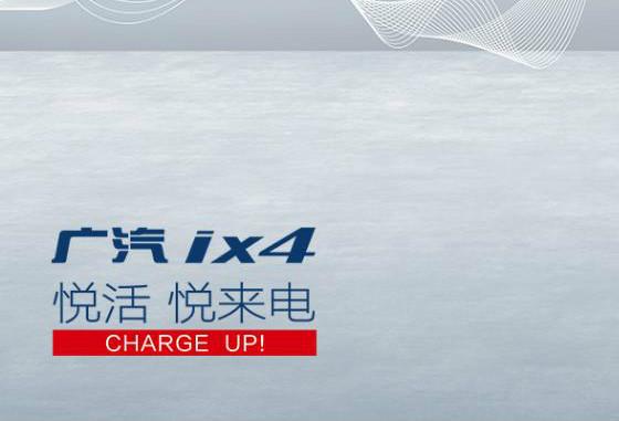 平顶山骏鹰广汽ix4领跑新能源新概念