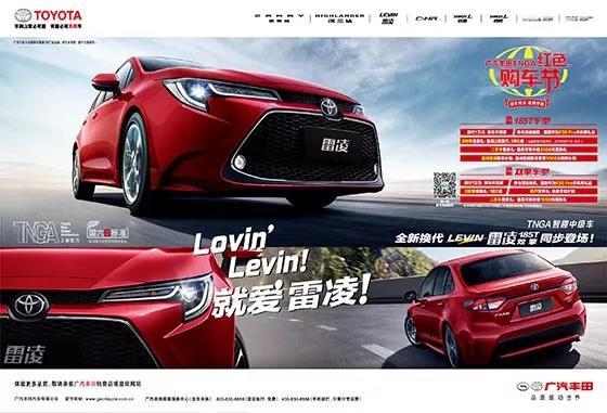 百公里综合油耗3.6L 试驾广汽丰田雷凌双擎运动版