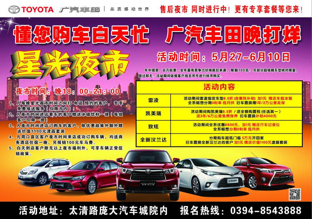懂您购车白天忙  广汽丰田晚打烊 5月27-6月10日星光夜市等您来