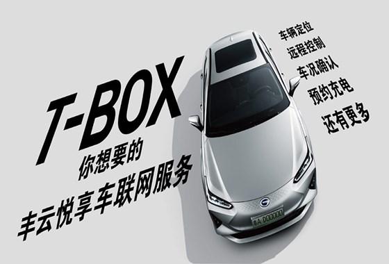丰田iA5纯电动绿牌不限号 购车送大礼包