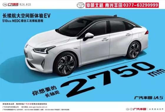广汽丰田iA5售价16.98万元起 欢迎试乘试驾
