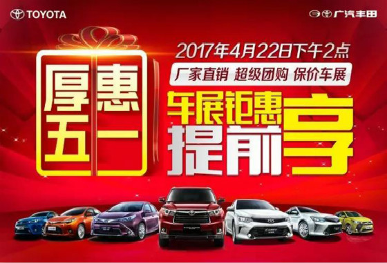 南阳丰雷丰田全系厂家直销 保价车展