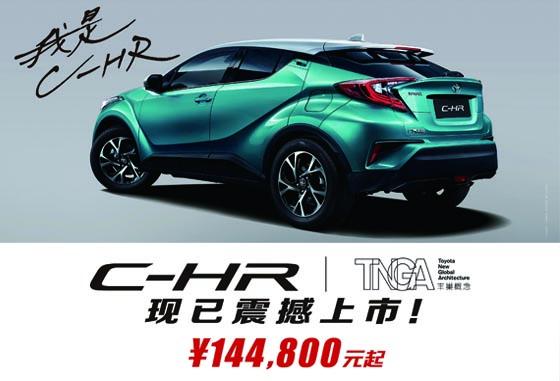 丰田C-HR热卖中 目前售价14.18万起