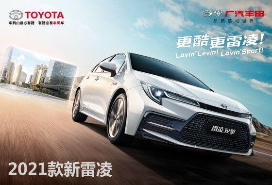 丰田全球版中级车雷凌优惠高达1.4万元