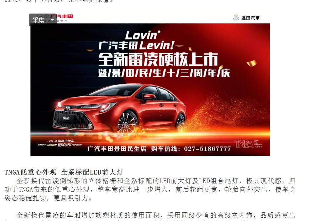 豐田TNGA首款中級車 全新換代雷凌現車到店
