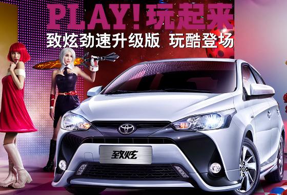 豐田致炫熱銷中 價格直降4000元