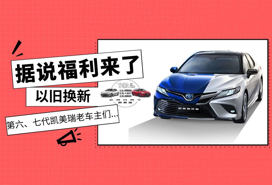 【感恩老友記 座駕升級】廣汽豐田凱美瑞的老車主們快來給車子升級吧