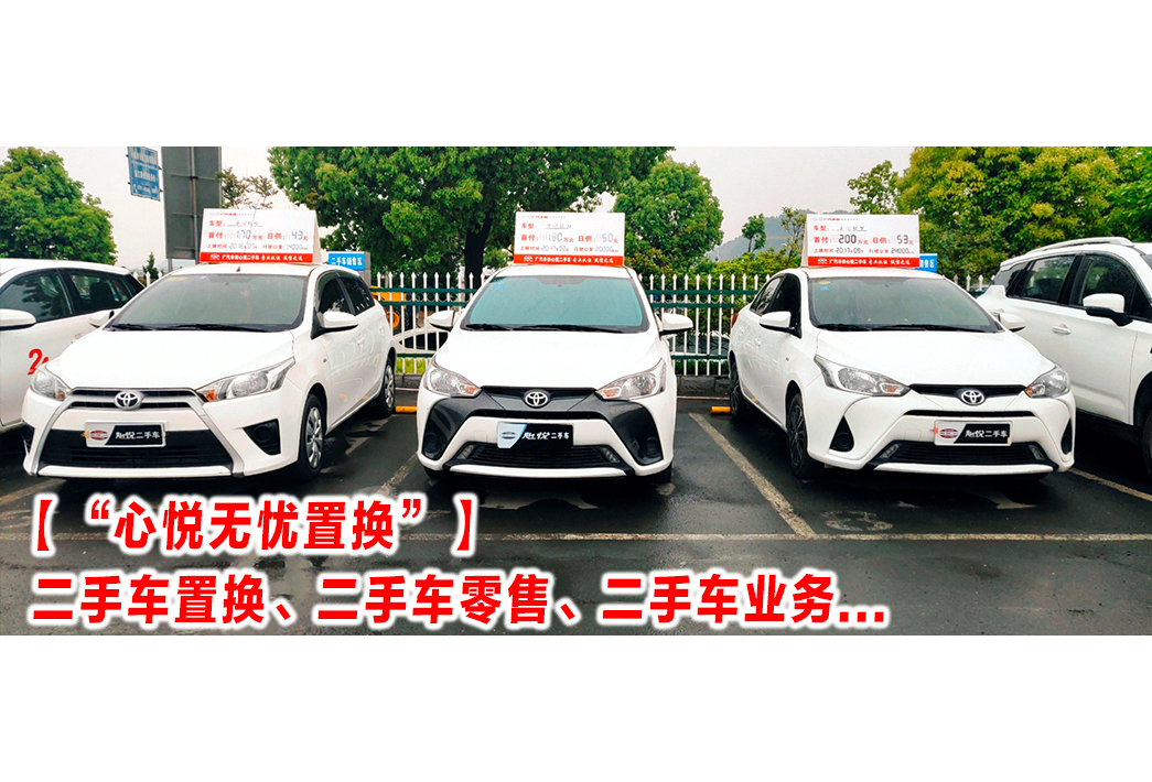 """廣汽豐田""""十堰店""""心悅二手車,只賣""""靠譜""""的二手車"""