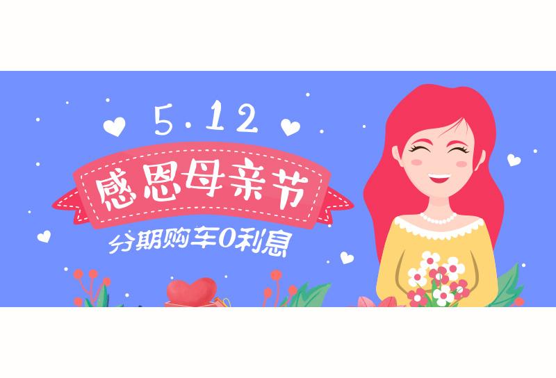 """【情系母亲节5.11】超低首付""""0息""""做车主 妈妈不再说我乱花钱了!"""
