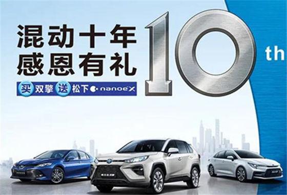 购广汽丰田混动车型,送松下nanoeX空气净化器