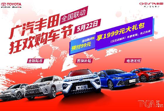 广汽丰田 五月狂欢购车节 限时限量疯狂秒杀