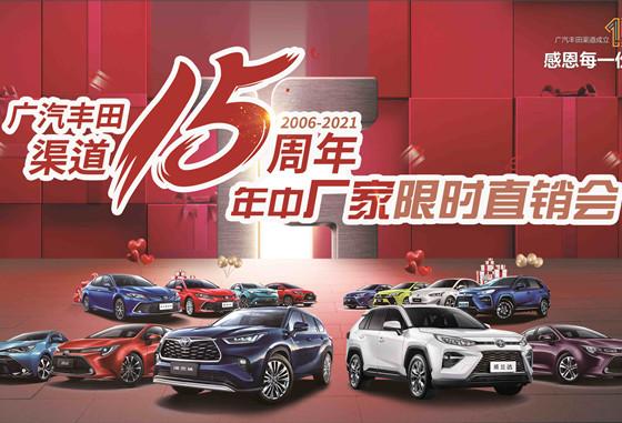 当全新第四代汉兰达号试车   遇上广汽丰田15周年庆!你确定不先了解一下~