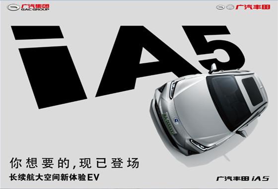 金沙广汽iA5售价16.98万元起 欢迎试驾