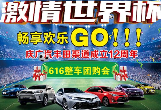 激情世界杯,庆广汽丰田渠道成立12周年暨616整车团购会