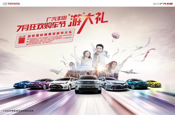 倒计时一天 7月21日广汽丰田狂欢购车节