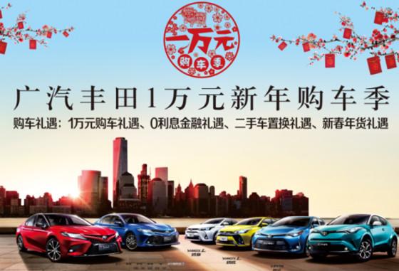 广汽丰田1万元新年购车季 丰云惠