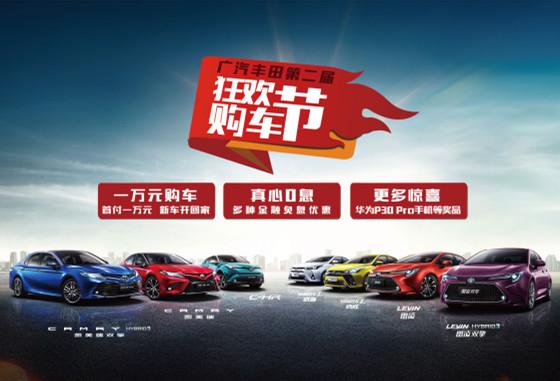 """廣汽豐田第二屆""""狂歡購車節"""" 一萬元開車回家 豐云惠"""