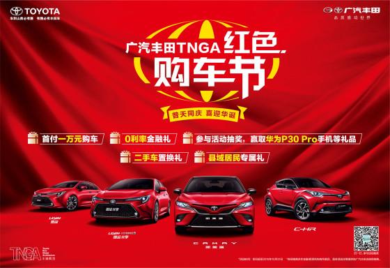 广汽丰田TNGA红色购车节 丰云惠