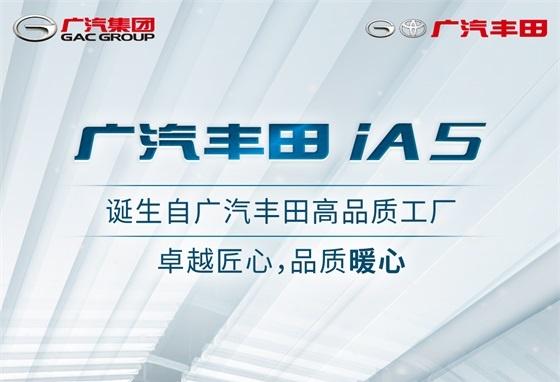 卓业匠心、品质暖心 广汽丰田IA5 全新上市