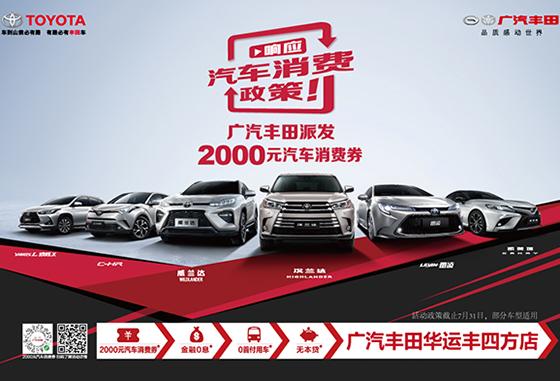 响应汽车消费政策 广汽丰田派发2000元汽车消费