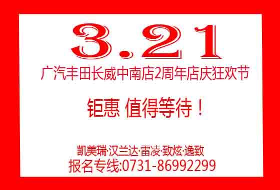 3月21日 值得等待 长威2周年店庆团购