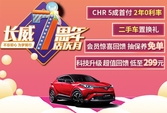 长威店C-HR 2年0利息,售14.18万起