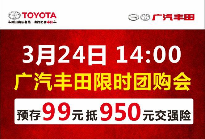 3月24日在线快3计划浏阳华运丰限时团购会