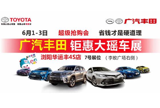 6月1-3日大瑶车展,广汽丰田全系等您来撩!还有亲子涂鸦活动