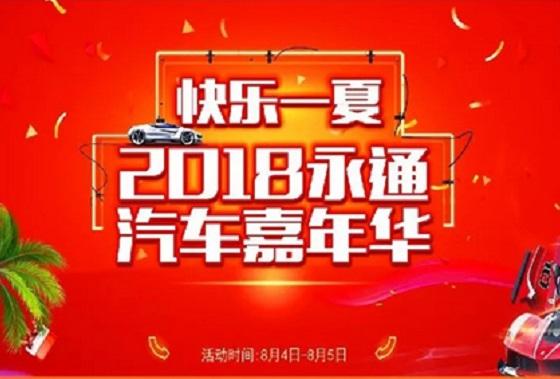 2018永通汽车嘉年华极速1分快3邀请码—大发10分快3官方浏阳华运丰分会场