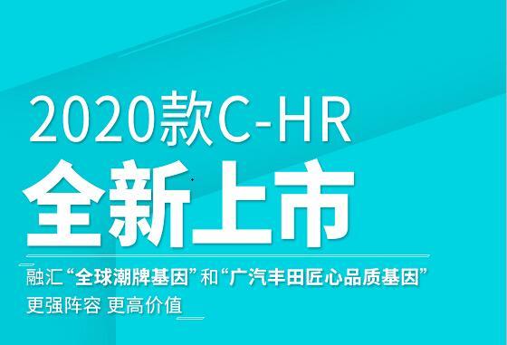 浏阳华运丰店C-HR秒杀价14.18万元起 限量2台