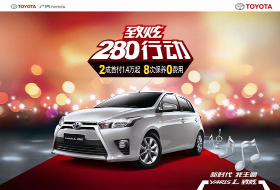 致炫首付1.4万起 贷款购车立减2千元