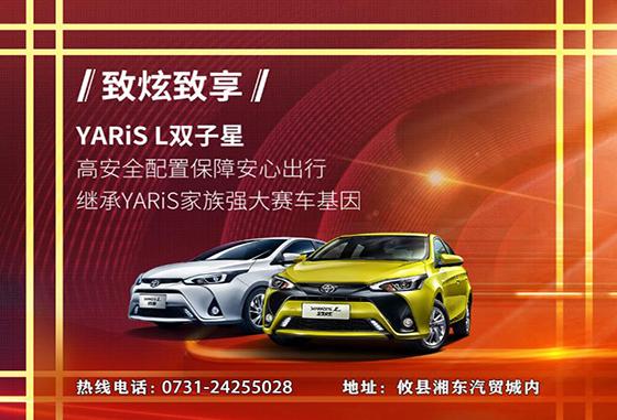 株洲丰田长运致炫优惠高达0.7万元