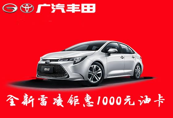 惊喜!!广汽丰田株洲长运店全新雷凌优惠1000元油卡