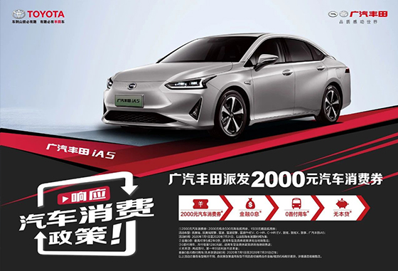 株洲豐田長運店首款純電iA5上市接受預定