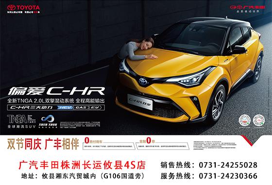 株洲丰田长运店全新C-HR优惠1.3万元