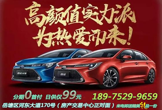 丰田雷凌1万元开回家 首付5成3年0利息