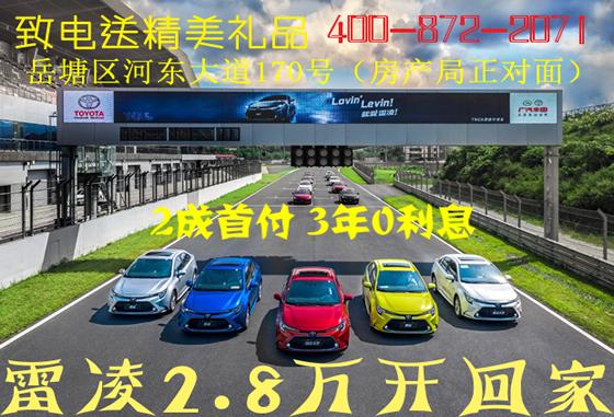 丰田雷凌首付2成3年0利息 更享置换补贴