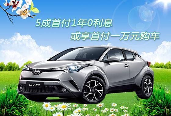 丰田C-HR2020款 首付1万元享1年0利息