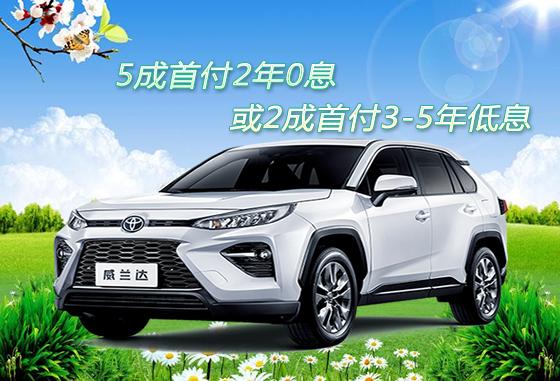 豐田威蘭達全新TNGA中型SUV 2成首付