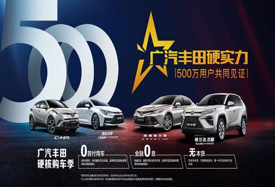 广汽丰田iA5首付0元开回家 月付3062元