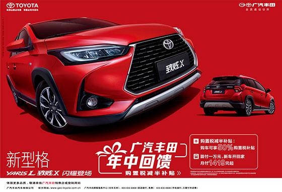 丰田致炫促销优惠8000元 欢迎试乘试驾