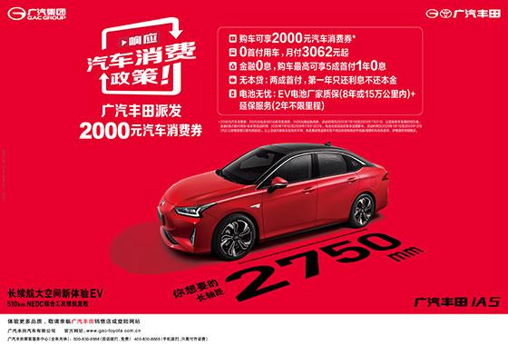 广汽丰田iA5享受补贴还优惠1万元